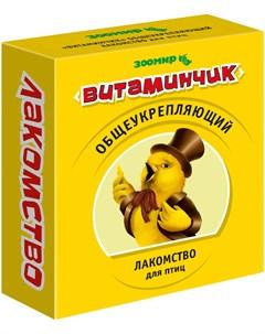Витаминчик лакомство для птиц общеукрепляющее 50 гр 1 шт Зоомир