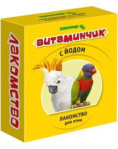 Витаминчик лакомство для птиц с йодом 50 гр 1 шт Зоомир