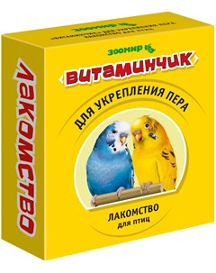 Витаминчик лакомство для птиц для укрепления пера 50 гр 1 шт Зоомир