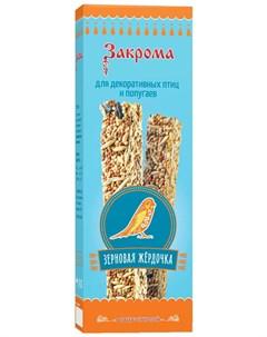 Зерновая жердочка лакомство угощение для птиц 115 гр 1 шт Закрома