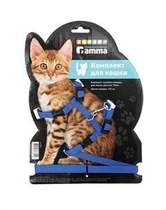 Шлейка для кошек с поводком 1 5 м 10 мм гамма 1 шт Gamma