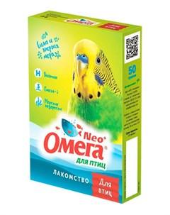 Лакомство мультивитаминное для птиц с биотином 50 гр Омега neo