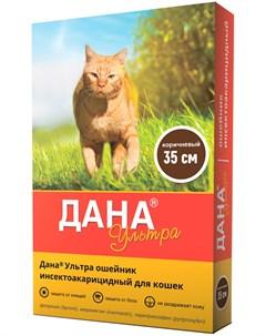 Дана ультра ошейник для кошек против клещей блох вшей и власоедов коричневый 35 см 1 шт Apicenna (api-san)