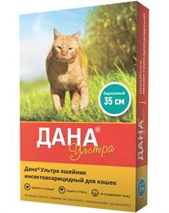 Дана ультра ошейник для кошек против клещей блох вшей и власоедов бирюзовый 35 см 1 шт Apicenna (api-san)