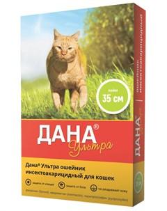 Дана ультра ошейник для кошек против клещей блох вшей и власоедов лайм 35 см 1 шт Apicenna (api-san)