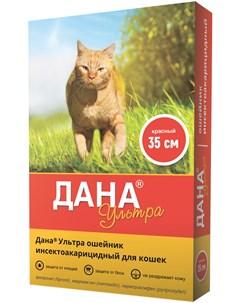 Дана ультра ошейник для кошек против клещей блох вшей и власоедов красный 35 см 1 шт Apicenna (api-san)