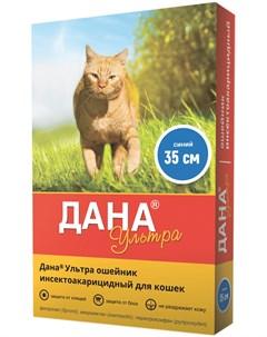 Дана ультра ошейник для кошек против клещей блох вшей и власоедов синий 35 см 1 шт Apicenna (api-san)