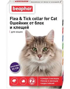 Беафар ошейник для кошек против блох и клещей фиолетовый 35 см 1 шт Beaphar
