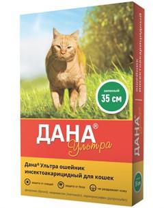 Дана ультра ошейник для кошек против клещей блох вшей и власоедов зеленый 35 см 1 шт Apicenna (api-san)