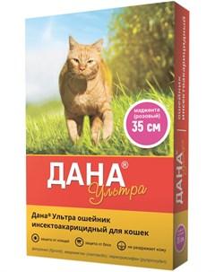 Дана ультра ошейник для кошек против клещей блох вшей и власоедов розовый 35 см 1 шт Apicenna (api-san)