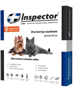 Ошейник для собак маленьких пород и кошек против внутренних и внешних паразитов 40 см 1 шт Inspector