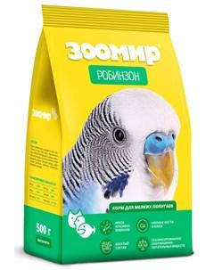 Сухой корм для попугаев Робинзон для мелких пород 0 5 кг Зоомир