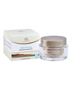 Крем для шеи и глаз Vitamin A 50 мл Care & beauty line