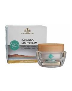 Ночной крем для кожи вокруг глаз и шеи Age 50 мл Care & beauty line