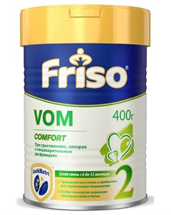 Смесь специализированная VOM 2 Comfort 400гр Friso