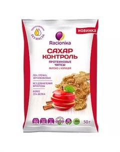 Чипсы протеиновые Сахар контроль 50 г Сахар контроль Racionika