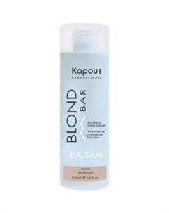 Питательный оттеночный бальзам для оттенков блонд Бежевый 200 мл Blond Bar Kapous professional