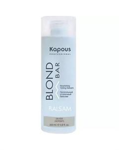 Питательный оттеночный бальзам для оттенков блонд Серебро 200 мл Blond Bar Kapous professional
