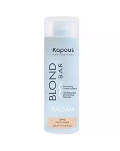 Питательный оттеночный бальзам для оттенков блонд Песочный 200 мл Blond Bar Kapous professional