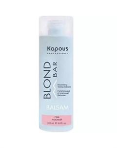 Питательный оттеночный бальзам для оттенков блонд Розовый 200 мл Blond Bar Kapous professional