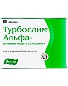 Альфа липоевая кислота и L карнитин 60 БАД Турбослим