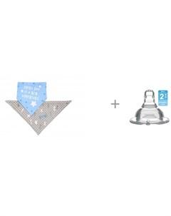 Нагрудник и шейный платок 2 в 1 и Соска антиколиковая с широким горлышком средний поток Babyono