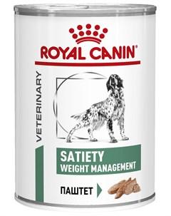 Satiety Weight Management для взрослых собак всех пород контроль веса в соусе 410 гр х 12 шт Royal canin