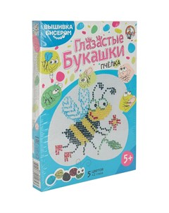 Набор для вышивания Глазастые букашки Пчелка Десятое королевство