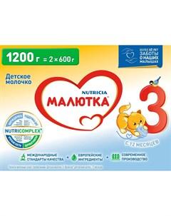 Детское молочко 3 с 12 месяцев 1200 г Малютка