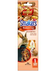 Smakers Weekend Style лакомство палочка для грызунов и кроликов с орехами 1 шт 45 гр Vitapol