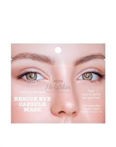 Инкапсулированная сыворотка филлер для омоложения кожи вокруг глаз Kocostar