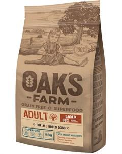 Grain Free Lamb Adult All Breeds беззерновой для взрослых собак всех пород с ягненком 12 кг Oak's farm