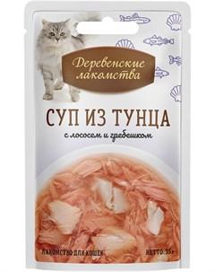 Лакомства деревенские суп для кошек с тунцом лососем и гребешком 35 гр 15 шт х 2 Деревенские лакомства