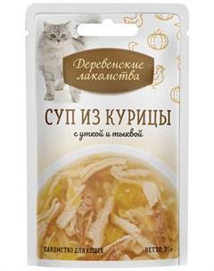 Лакомства деревенские суп для кошек с курицей уткой и тыквой 35 гр 15 шт х 2 Деревенские лакомства