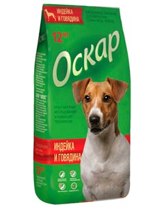 Для взрослых собак всех пород с индейкой и говядиной 12 12 кг Оскар