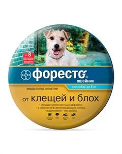 Форесто Ошейник от блох клещей и вшей для собак меньше 8 кг Foresto