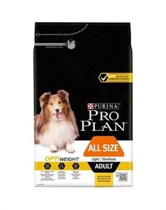 Adult Light Sterilised Облегченный сухой корм для взрослых собак всех пород с курицей и рисом 3 кг Pro plan