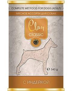 Classic мясное ассорти для взрослых собак с индейкой 340 гр х 9 шт Clan