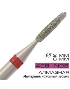 Фреза алмазная NDB 408 D 2 мм Cosmake