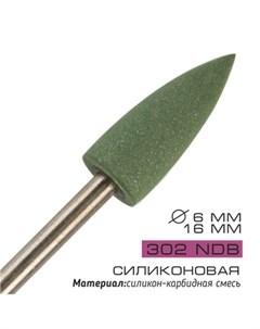 Фреза силиконовая NDB 302 D 6 мм Cosmake