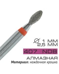 Фреза алмазная NDB 407 D 1 мм Cosmake
