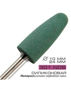 Фреза силиконовая NDB 301 D 10 мм Cosmake