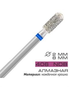 Фреза алмазная NDB 406 D 2 мм Cosmake