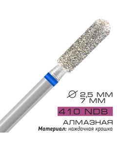 Фреза алмазная NDB 410 D 2 5 мм Cosmake