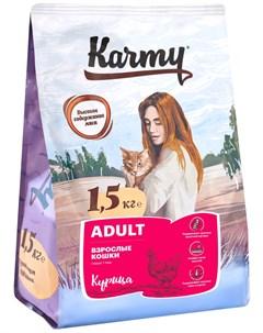 Adult Cat для взрослых кошек с курицей 1 5 1 5 кг Karmy
