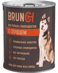 Для взрослых собак всех пород с сердцем 340 гр х 12 шт Brunch