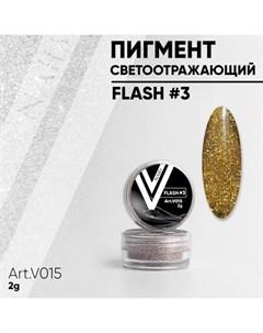 Светоотражающий пигмент Flash 3 Vogue nails