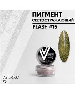 Светоотражающий пигмент Flash 15 Vogue nails