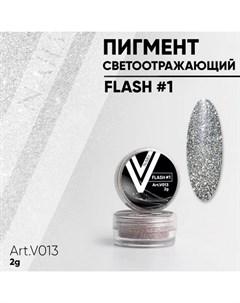 Светоотражающий пигмент Flash 1 Vogue nails