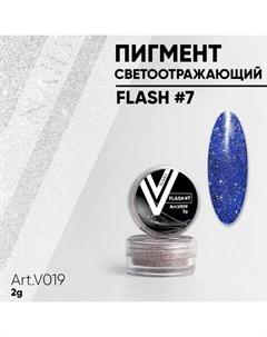 Светоотражающий пигмент Flash 7 Vogue nails